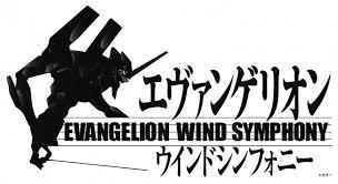エヴァンゲリオンの吹奏楽版コンサートが2019年5月名古屋大阪東京