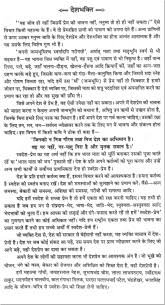 essay on the ldquo patriotism rdquo in hindi