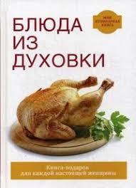 <b>Блюда</b> из духовки - <b>Нестерова Д</b>.В., Купить c быстрой доставкой ...