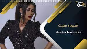 خطوبة البحرينية شيماء سبت تثـ ير الجدل فما حقيقة الأمر - YouTube