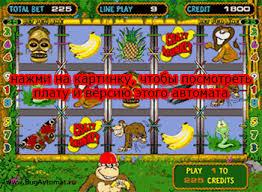 Игровые автоматы играть бесплатно сумасшедшие фрукты