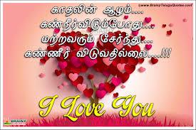 Tamil Love Failure Kavithai Wallpaper 48 Images
