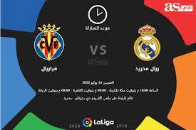 موعد مباراة ريال مدريد وفياريال اليوم الخميس 16 يوليو 2020 بالدوري الإسباني  والقناة الناقلة