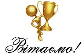 Вітаємо з заслуженою перемогою! – Управління освіти виконавчого комітету  Славутської міської ради