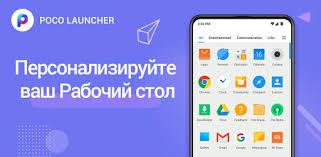 Приложения в Google Play – POCO Launcher 2.0