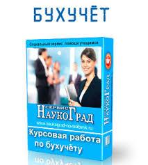 Курсовая работа заказать в Новосибирске  Курсовые по бухучёту