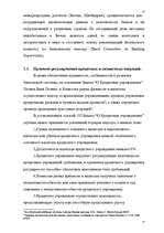 Банковская система Латвии Реферат id  Реферат Банковская система Латвии 13