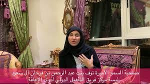 سبب وفاة نوف بنت خالد بن عبدالله الحقيقي – أخبار عربي نت