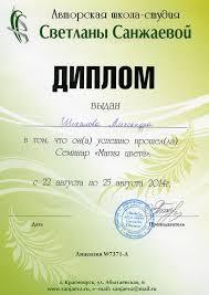 Дипломы и сертификаты парикмахера Александры Шикаловой Сертифиакт об