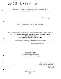 Диссертация на тему Становление и развитие форм  Диссертация и автореферат на тему Становление и развитие форм предпринимательства в системе материально технического