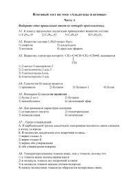 тест по теме кислородсодержащие органические вещества вопросы и ответы по теме Размер
