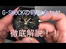 G shock 時刻 合わせ