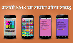 Marathi Sms Sangraha Ps Mss May19 Apk Download Android