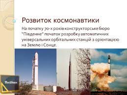Презентація Розвиток космонавтики Посібник Короткий опис презентації
