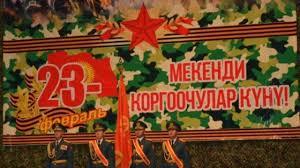 23 февраля - День защитника Отечества в Кыргызстане