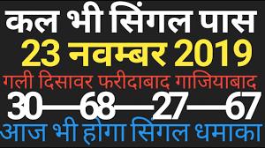 Desawar Satta 23 November 2019 Satta King 23 November 2019 Sattaking Satta King Desawar
