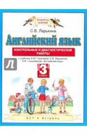 Книга Английский язык Контрольные и диагностические работы  Английский язык Контрольные и диагностические работы 3 класс
