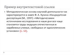 Оформление списка литературы Правила оформление цитирования и   Оформление цитирования источников Пример внутритекстовой ссылки