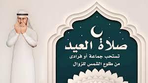 كيفية صلاة العيد | صلاة عيد الفطر و الأضحى - YouTube
