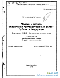 Автореферат Докторской broadman Автореферат Докторской Диссертации Пример