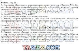 ГДЗ по истории класс Юдовская Баранов Ванюшкина учебник стр 5