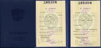 Купить диплом техникума нижнем новгороде ru Купить диплом техникума нижнем новгороде i