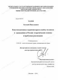 Диссертация на тему Конституционные гарантии прав и свобод  Диссертация и автореферат на тему Конституционные гарантии прав и свобод человека и гражданина в России