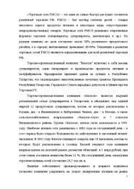 Отчет по пратике на примере ООО Бахетле Отчёт по практике Отчёт по практике Отчет по пратике на примере ООО Бахетле 6