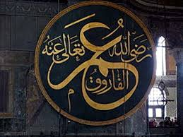 Image result for حضرت عمر کا دور