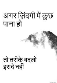 Arts Inspiring Motivational Quotes In Hindi For Students