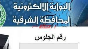 نتيجة الشهادة الاعدادية محافظة الشرقية الترم الأول 2020 - موقع صباح مصر