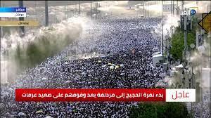 شاهد.. ضيوف الرحمن ينفرون إلى مزدلفة بعد الوقوف على عرفات - YouTube