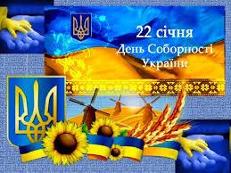 День Соборності України 2021 - найкращі поздоровлення зі святом | РБК- Україна