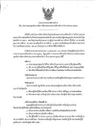 จุดเน้นกระทรวงศึกษาธิการ – สำนักงานศึกษาธิการจังหวัดกาญจนบุรี