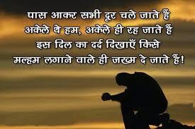 hindi sad shayari dard bhari screenshot 2