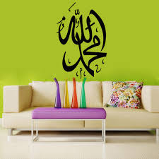 Small Picture Buy MAARYEE 57135CM Islamic Inspiration Arabic Muslim Wall