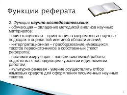 Реферат Учебные научные работы презентация онлайн РЕФЕРАТ Функции реферата Функции реферата