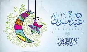 الخميس أول أيام عيد الفطر المبارك في هذه الدول - News, Shopping & Directory  112112