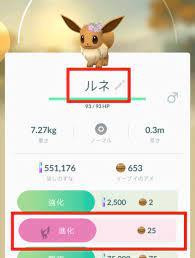 ポケモン go イーブイ 進化