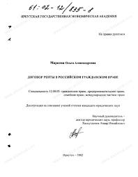 Диссертация на тему Договор ренты в российском гражданском праве  Диссертация и автореферат на тему Договор ренты в российском гражданском праве