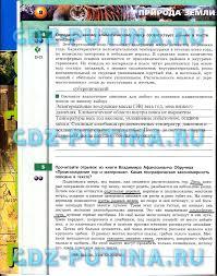 ГДЗ по географии класс Котляр Банников рабочая тетрадь решебник Выберите страницу рабочей тетради 3 4 5 6 7