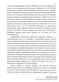 обязанности доказывания в арбитражном процессе по российскому  Распределение обязанности доказывания в арбитражном процессе по российскому законодательству
