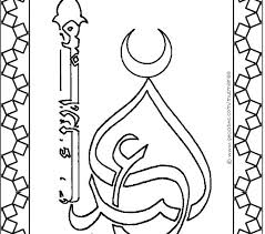 Muslim Coloring Pages Printable Houseofhelpccorg