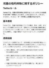 Twitter児童の性的搾取凍結半年で45万件 3割が日本 イラストや