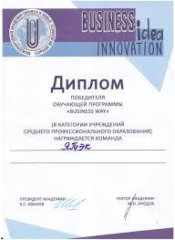 Дипломы   Сертификаты всероссийской программы Арт профи форум