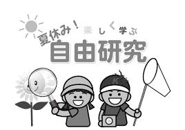 自由研究のイラスト 無料イラスト素材集lemon