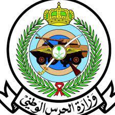 وظائف الحرس الوطني شروط وموعد التقديم1442