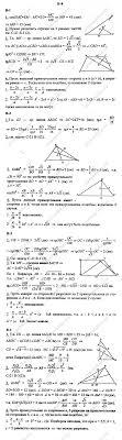 Задание К Дидактические материалы по геометрии класс Зив Б Г  Задание К 4 Дидактические материалы по геометрии 8 класс Зив Б Г Мейлер В М ГДЗ