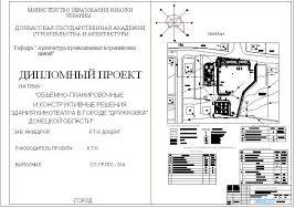 Готовый Дипломный проект на тему ОБЪЁМНО ПЛАНИРОВОЧНЫЕ И  Готовый Дипломный проект на тему ОБЪЁМНО ПЛАНИРОВОЧНЫЕ И КОНСТРУКТИВНЫЕ РЕШЕНИЯ ЗДАНИЯ