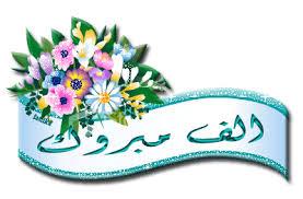 تهنئة خاصة لألفية محمد العتابي images?q=tbn:ANd9GcRVjrJ885CAgR9dF2f0Iu1N9JW8QEQCZmcIePI9GnWeA0H01vCB